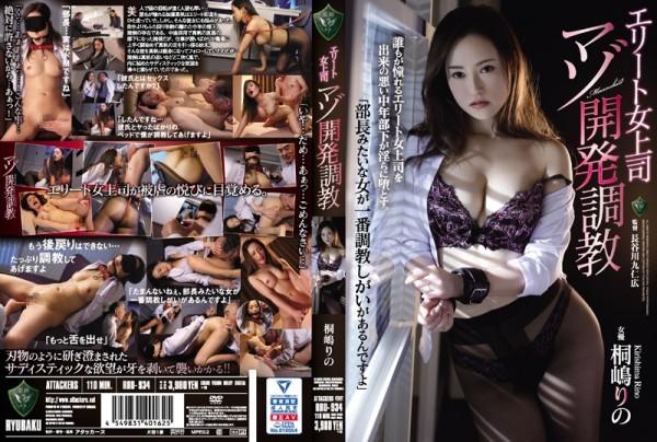 JAV Download Rino Kirishima [RBD 934] エリート女上司マゾ開発調教 Humiliation Torture 2019 07 07