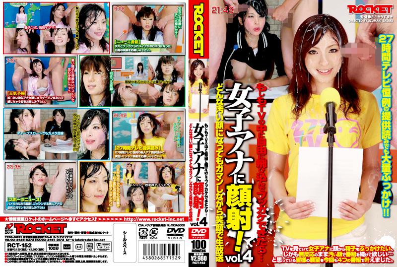 JAV Download Saya Yukimi, Nozomi Mashiro, Anna Kamiyama [RCT 152] 女子アナに顔射  4 Entertainer Similarz omi Mashiro Saya Yukimi ROCKET 女子アナに顔射! ロケット Sex 2009 10 08