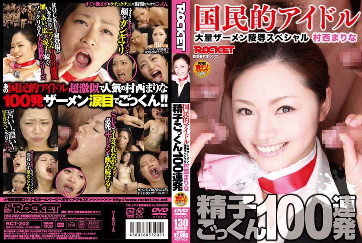 JAV Download Marina Muranishi [RCT 202] 精子ごっくん100連発 村西まりな ロケット 女優 そっくりさん Fetish 2010 04 06