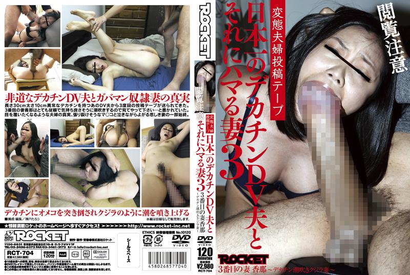 JAV Download Koyuki Amano [RCT 704] 日本一のデカチンDV夫とそれにハマる妻  3 Post 人妻 企画 Cock 巨根 2015 02 05