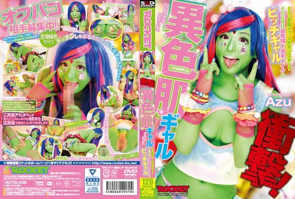 JAV Download Azuki [RCTD 038] 衝撃!異色肌ギャル 120分 Cowgirl Fetish ルート山崎 2017 10 19
