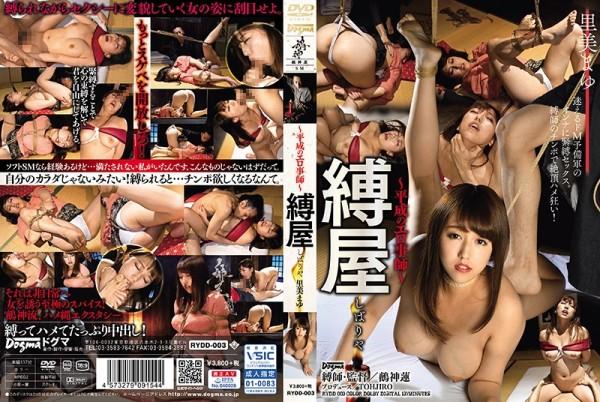 JAV Download Mayu Satomi [RYDD 003] ~平成のエロ事師~ 縛屋 辱め Humiliation ドグマ 2019 01 19