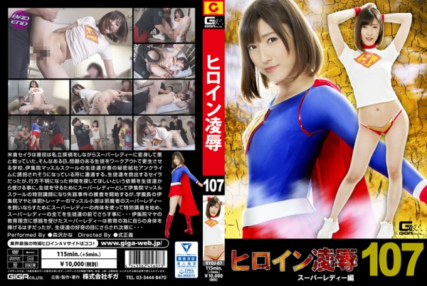 JAV Download Kanako Iioka [RYOJ 07] ヒロイン凌辱107 スーパーレディー編 2018 05 11