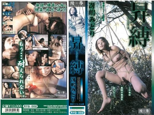 JAV Download Midori Saijima [RYQ 002] 昇縛 冴嶋みどり SM 2003 04 15