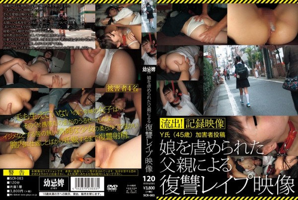 JAV Download [SCR 083] 娘を虐められた父親による復讐レイプ映像 GLAY'z(グレイズ) 2014 06 06