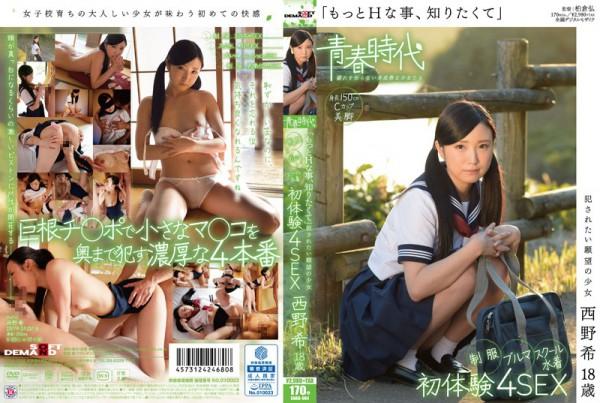 JAV Download Nozomi Nishino [SDAB 004] 「もっとHな事、知りたくて」 犯されたい願望の○女 ... Swimsuit Bloomers 3P 2016 01 21