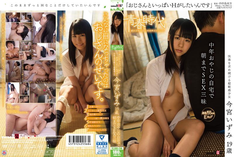 JAV Download Izumi Imamiya [SDAB 024] 「おじさんといっぱいHがしたいんです」今宮いずみ ... フェチ 2016 10 20