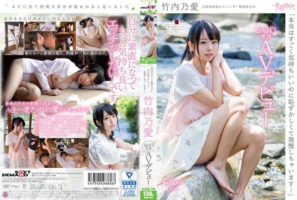 JAV Download Noa Takeuchi [SDAB 045] 「本当はすごく気持ちいいのに恥ずかしくて我慢しちゃいます…」竹内乃愛 ... デビュー作 女優 2017 09 21