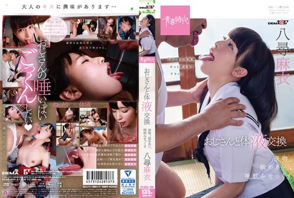 JAV Download Mai Yahiro [SDAB 064] おじさんと体液交換 接吻、舐めあい、唾飲みせっくす ... フェチ 2018 08 09