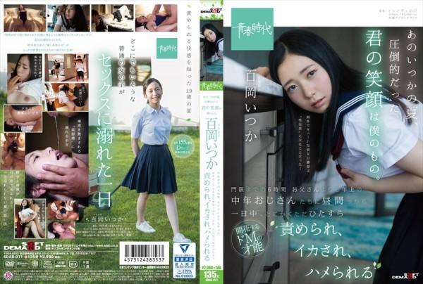 JAV Download Itsuka Momooka [SDAB 071] あのいつかの夏、圧倒的だった君の笑顔は僕のもの。 百岡(ももおか)いつか ... 女優 乱交 2018 10 25