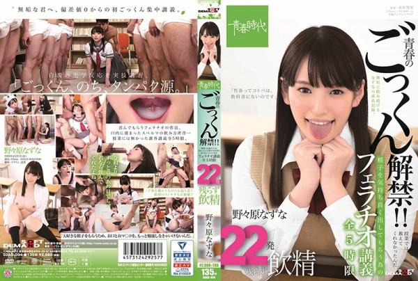 JAV Download Nazuna Nonohara [SDAB 094] 青春のごっくん解禁!! 授業では教えてくれなかったんだ ... 135分 2019 06 06