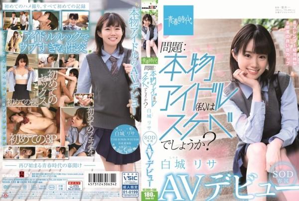 JAV Download Risa Shiraki [SDAB 122] 問題:本物アイドル(私)はスケベでしょうか? 白城リサ ... Actress 女優 デビュー作 2020 03 12