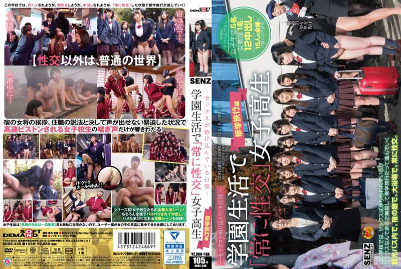 JAV Download Various Actress [SDDE 439] セックスが溶け込んでいる日常 学園生活で『常に性交』女子○○ ... Big Tits Cum SENZ Uniform Shaved 2016 04 07