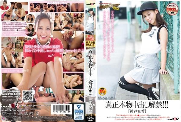 JAV Download Mitsuki Kamiya [SDEN 037] 真正本物中出し解禁!!![神谷充希] 女優 企画 2018 10 25
