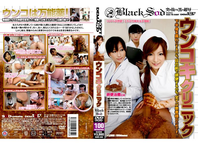 JAV Download Amateur [SDMS 668] ウンコキクリニック BLACK SOD Scat 2009 02 19