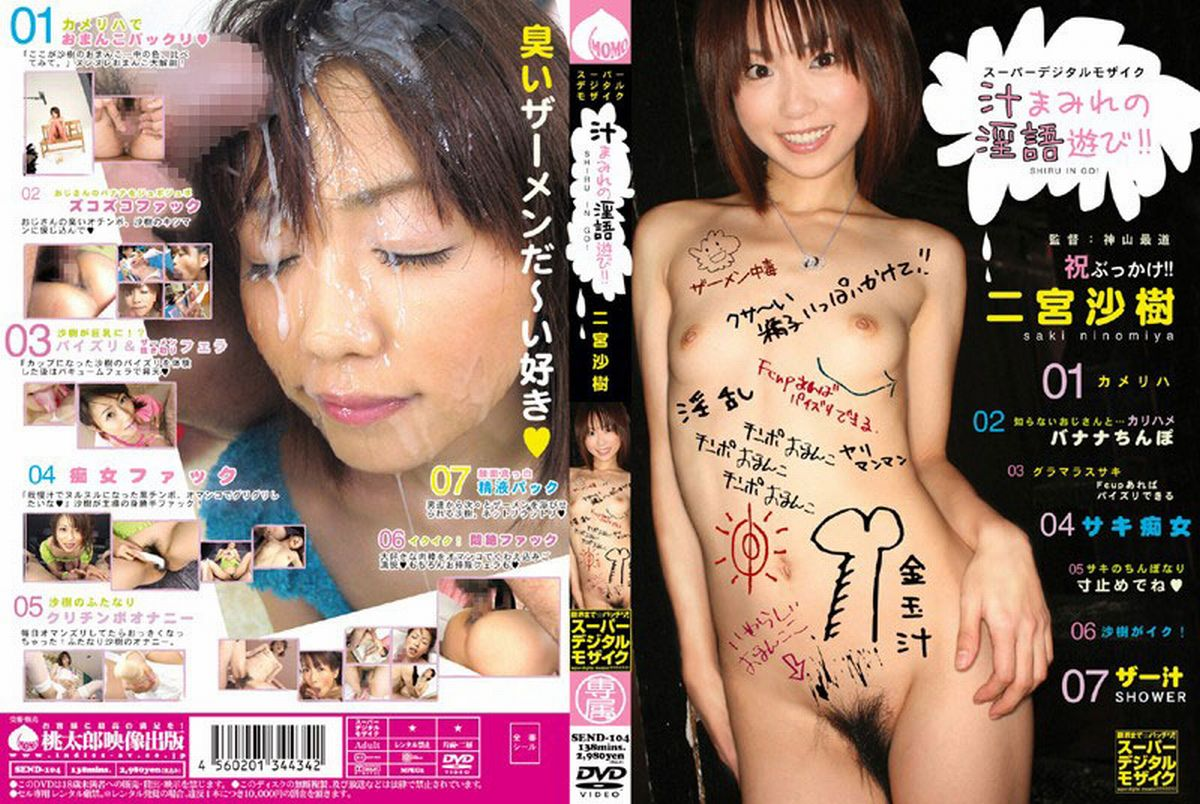 JAV Download Saki Ninomiya [SEND 104] スーパーデジタルモザイク 汁まみれの淫語遊び!! 二宮沙樹 専属 痴女 2007 08 24