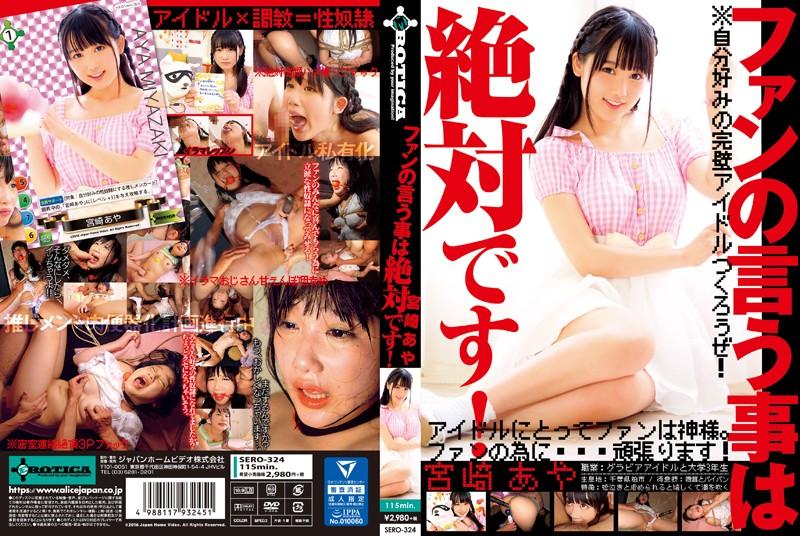 JAV Download Aya Miyazaki [SERO 324] ファンの言う事は絶対です! 宮崎あや 115分 3P・4P Rape Orgy 2016 08 13