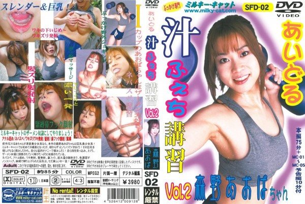 JAV Download Aoba Morino [SFD 02] あいどる汁ふぇち講習 2 森野あおば SM フェラ・手コキ Actresss e Hook 2007 07 26