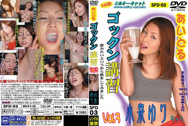 JAV Download Yuri Koizumi [SFD 03] あいどるゴックン講習 3 小泉ゆり Actress Deep Throating フェラ・手コキ SM 2007 09 29