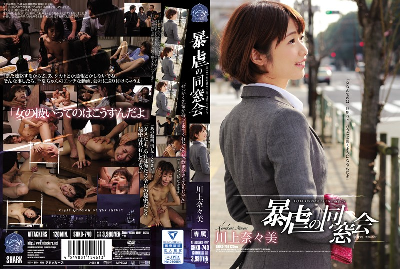 JAV Download Nanami Kawakami [SHKD 740] 暴虐の同窓会 120分 2017 04 25