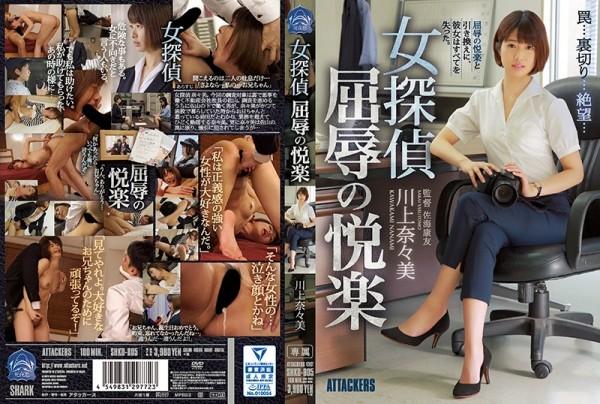 JAV Download Nanami Kawakami [SHKD 805] 女探偵 屈辱の悦楽 100分 佐海康友 2018 08 07