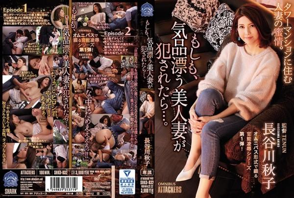 JAV Download Akiko Hasegawa [SHKD 832] もしも、気品漂う美人妻が犯されたら…。 2019 02 07