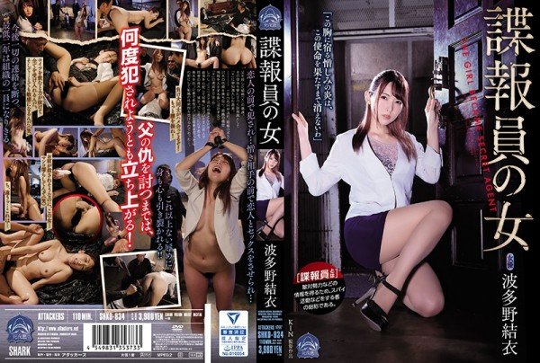 JAV Download Yui Hatano [SHKD 834] 諜報員の女 110分 2019 02 07