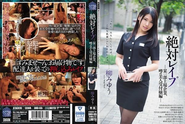 JAV Download Miyu Yanagi [SHKD 835] 絶対レイプ 某一部上場企業、噂の美人受付嬢編 柳みゆう OL 中出しハメ撮り 2019 02 07