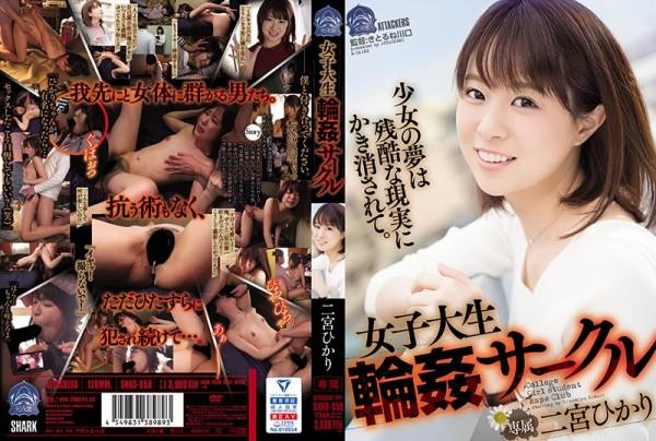 JAV Download Hikari Ninomiya [SHKD 858] 女子大生輪姦サークル Humiliation 女子学生 2019 06 07