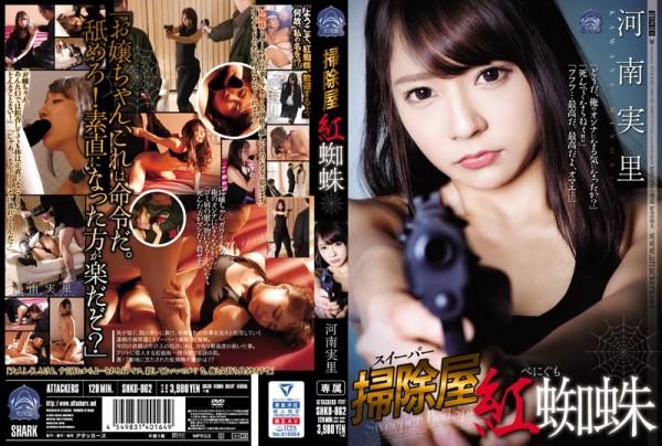 JAV Download Minori Kawana [SHKD 862] 掃除屋 紅蜘蛛 龍太 120分 2019 07 07