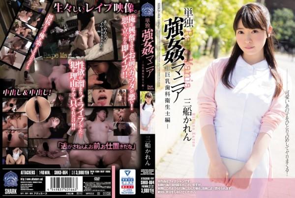 JAV Download Karen Mifune [SHKD 864] 単独強姦マニア 巨乳歯科衛生士編 140分 2019 07 07