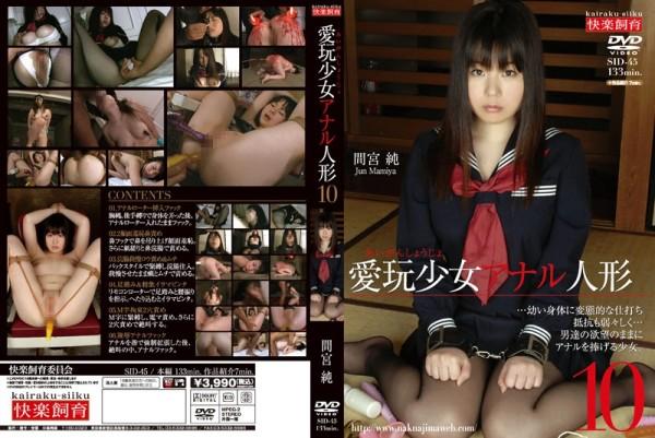 JAV Download Jun Mamiya [SID 045] 愛玩少女 アナル人形10 間宮純 2013 03 01