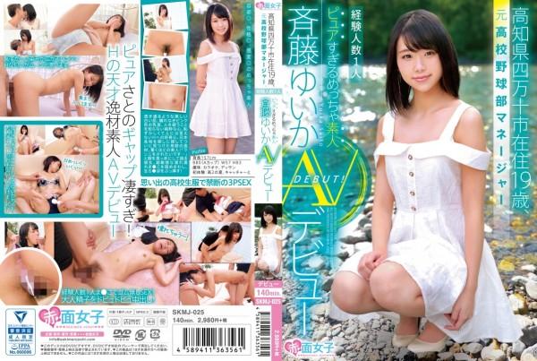 JAV Download Yuika Saito [SKMJ 025] 高知県四万十市在住19歳、元高校野球部マネージャー... 3P・4P Actress 女優 Amateur 2019 01 25