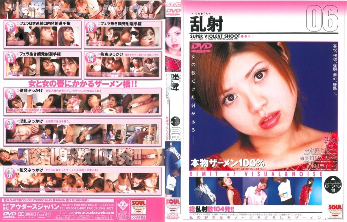 JAV Download Nanami Kurasawa, Norihisa Megumi, Seiko Shimokawa [SLD 017] 乱射(みだれうち) 06 フェラ・手コキ SOUL 2001 12 06
