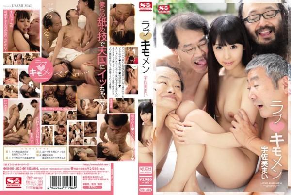 JAV Download Mai Usami [SNIS 303] ラブキモメン 宇佐美まい Facesitting ザーメン S1(エスワン ナンバーワンスタイル) キモ男 騎乗位 Mai Usami 2014 12 19