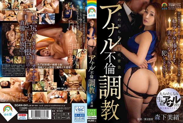 JAV Download Mio Morishita [SOAN 041] アナル不倫調教 森下美緒 Humiliation Anal 2019 09 19