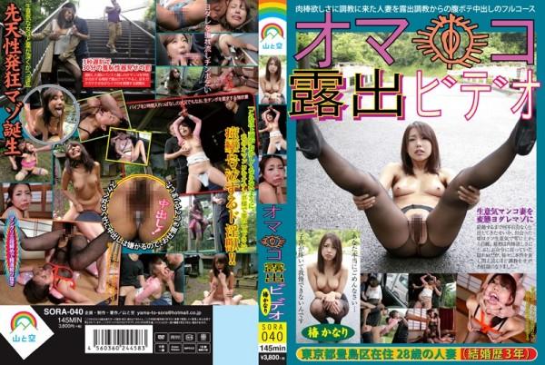 JAV Download Kanari Tsubaki [SORA 040] オマ●コ露出ビデオ 椿かなり 辱め Humiliation 145分 2014 11 07