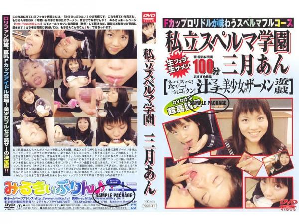 JAV Download An Mitsuki [SSD 13] 私立スペルマ学園 三月あん Bukkake ぶっかけ 2002 05 03