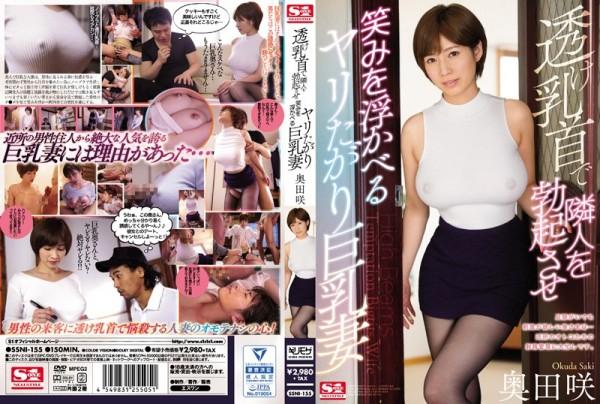 JAV Download Saki Okuda [SSNI 155] 透け乳首で隣人を勃起させ笑みを浮かべるヤリたがり巨乳妻 ... 紋℃ 2018 04 01