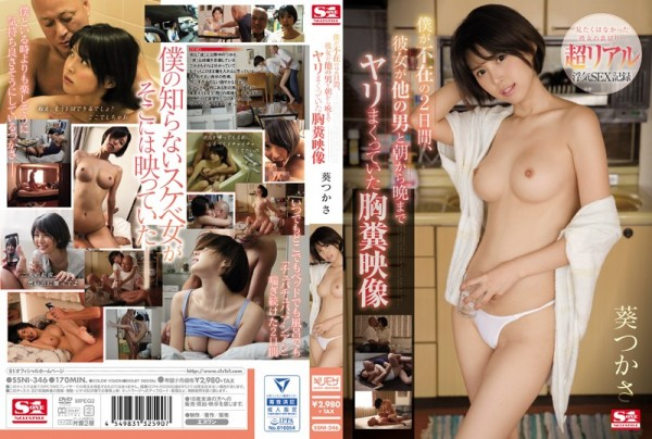 JAV Download Tsukasa Aoi [SSNI 346] 僕が不在の2日間、彼女が他の男と朝から晩までヤリまくっていた胸糞映像 ... 2018 11 19