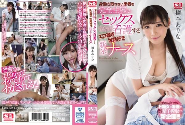 JAV Download Arina Hashimoto [SSNI 369] 身動き取れない患者を完全主導でセックス看護するエロ過ぎ世話好き新米ナース ... 真咲南朋 Dirty 160分 2018 12 19