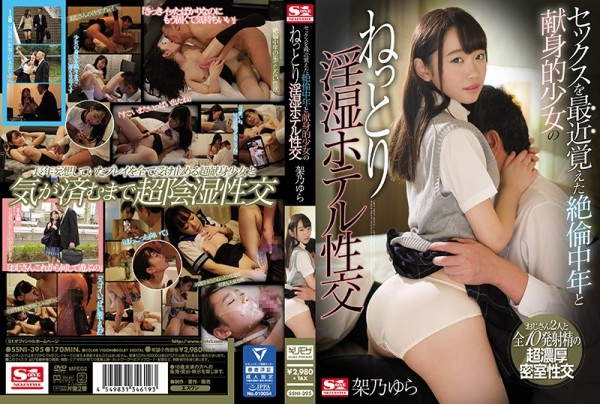 JAV Download Yura Kano [SSNI 395] セックスを最近覚えた絶倫中年と献身的少女のねっとり淫湿ホテル性交 ... X(エックス) 2019 01 19