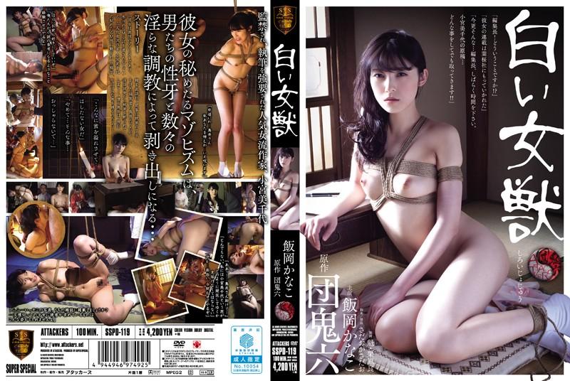 JAV Download Kanako Iioka [SSPD 119] 白い女獣 飯岡かなこ Tied SM Torture スーパースペシャル 2015 06 07
