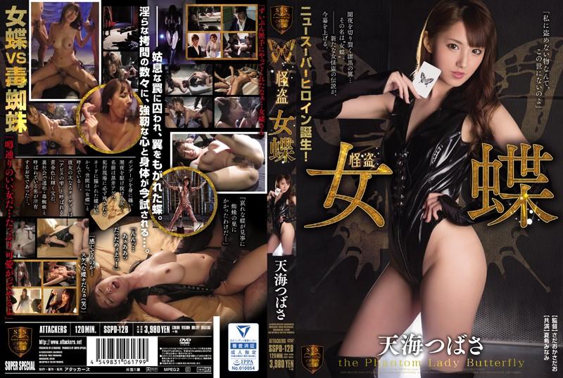 JAV Download Tsubasa Amami, Minami Natsuki [SSPD 128] 怪盗女蝶 Rape さだおかさだお 2016 07 07