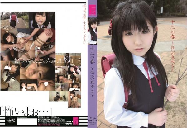 JAV Download [STAR 1110] 十二の春 性への息吹き Lolita 幼獄 138分 2013 04 26