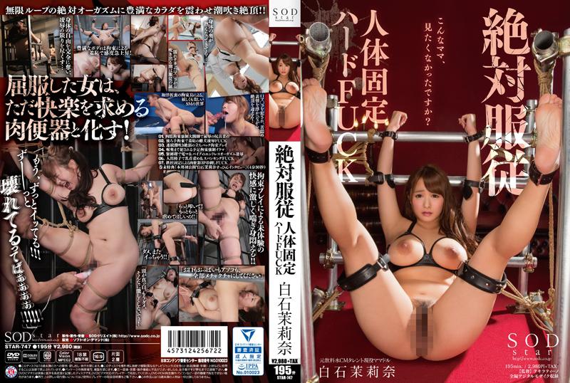 JAV Download Marina Shiraishi [STAR 747] 白石茉莉奈 絶対服従 人体固定ハードFUCK 企画 2017 01 19