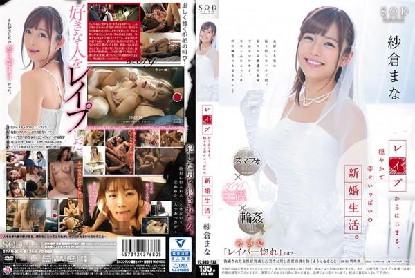 JAV Download Mana Sakura [STAR 904] 紗倉まな レイプからはじまる、穏やかで幸せいっぱいの新婚生活。 辱め 135分 2018 04 26
