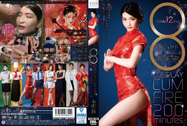 JAV Download Suzu Honjo [STAR 994] 8 COSPLAY CUM FIRE 200minutes ... Actress Costume 2018 10 25
