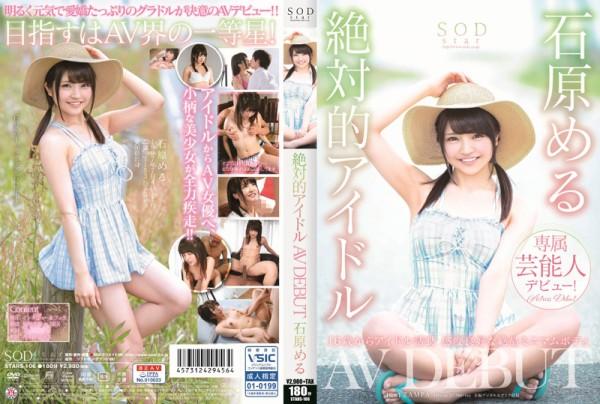 JAV Download Meru Ishihara [STARS 106] 石原める SODstar AV DEBUT 180分 Actress 2019 08 01