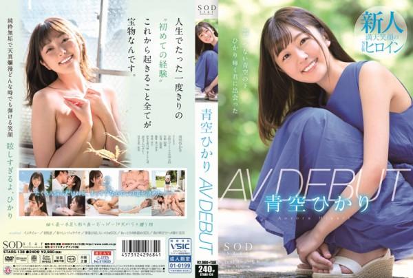 JAV Download Hikari Aozora [STARS 138] 青空ひかり AV DEBUT 女優 SODクリエイト(ソフトオンデマンド) 2019 10 10